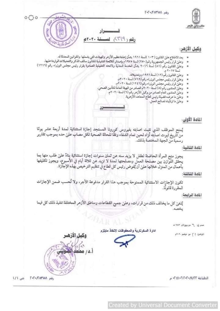 """منشور الإجازات الاستثنائيّة لمعلمي الازهر بتاريخ 21 نوفمبر.. """"مستند"""" 122134"""