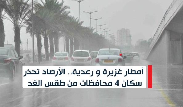 أمطار غزيرة و رعدية.. الأرصاد تحذر سكان 4 محافظات من طقس الغد  122135