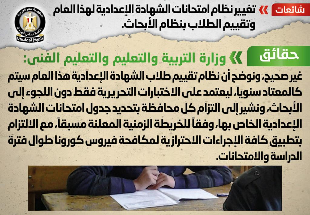 الحكومة تنفي تغيير نظام امتحانات الشهادة الإعدادية وتقييم الطلاب بنظام الأبحاث 122140