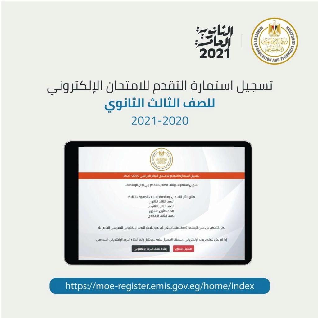 رابط تسجيل استمارة الثانوية العامة 2021  122143