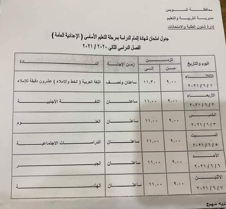 """جدول امتحانات الشهادة الاعدادية الترم الثاني 2021 """"جميع المحافظات"""" 122150"""