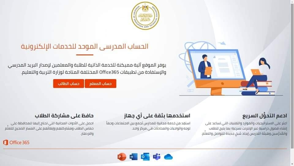 عاجل| وزارة التربية والتعليم تعلن تفاصيل الحساب المجانى الموحد للطلاب والمعلمين 12216410