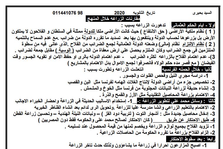 مراجعة التاريخ للثانوية العامة 2020.. ملخص س و ج 14 ورقة + مراجعة كاملة 1222