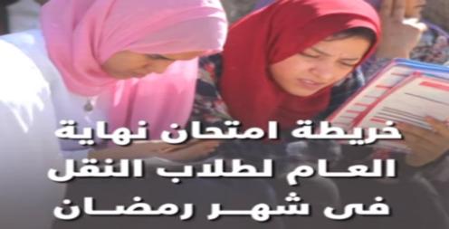 خريطة امتحانات نهاية العام والتى تتزامن مع شهر رمضان المبارك 12224