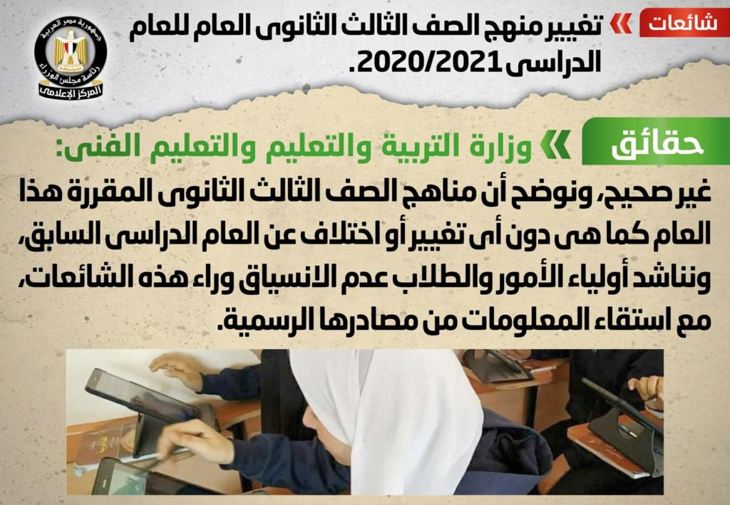 بيان مجلس الوزراء ينفي تغيير مناهج الثانوية العامة للعام الدراسى الحالى 12246510