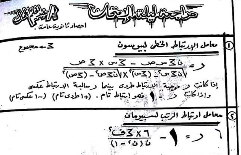 مراجعة ليلة امتحان الاحصاء للصف الثالث الثانوي أ/ عبد الحليم الجمال  12260