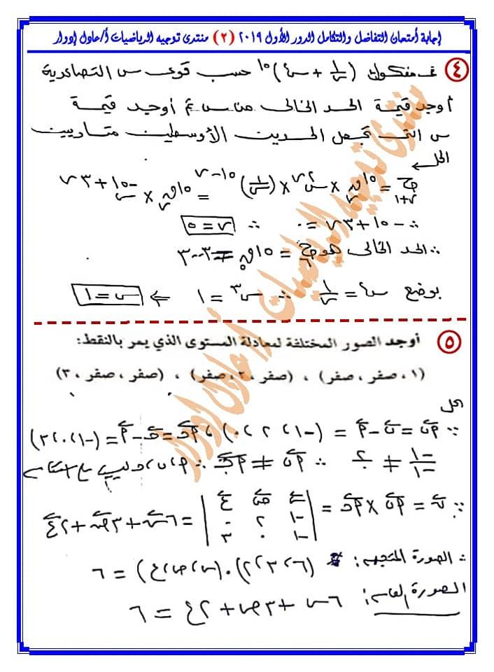 إجابة امتحان الجبر والهندسة الفراغية للثانوية العامة دور اول ٢٠١٩  12269