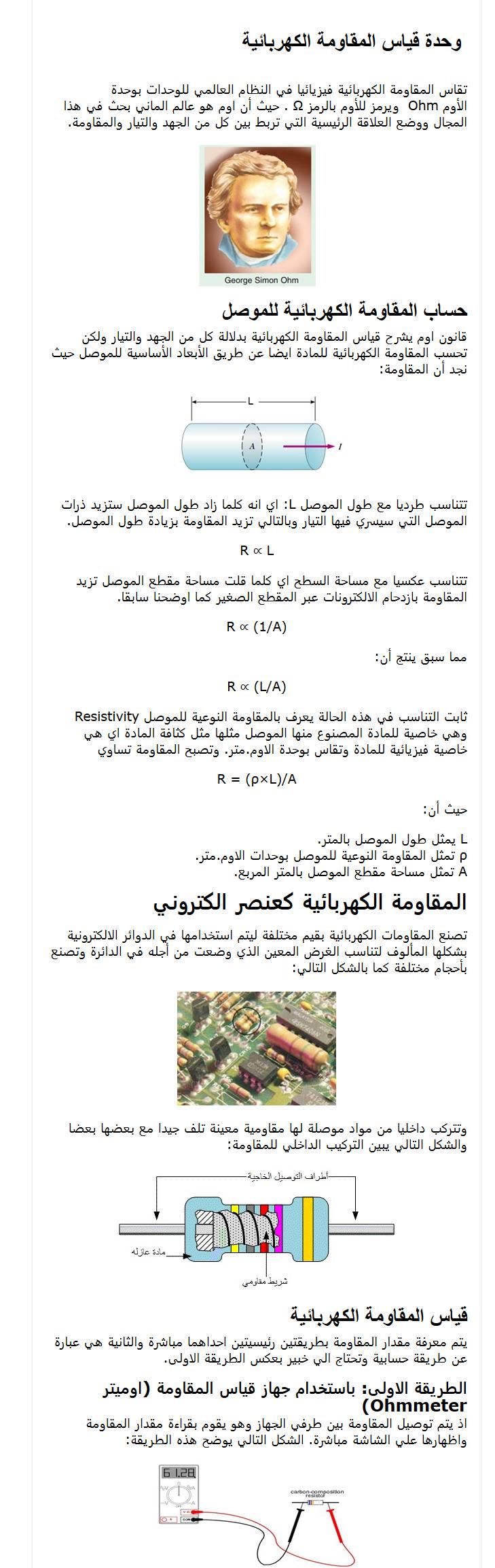شرح قانون أوم / المقاومة النوعية فيديو - فيزياء الثانوية العامة نظام جديد أ/ علي إسماعيل 1230