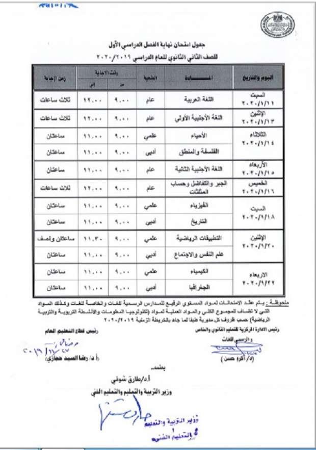 التعليم: تعديل جدول امتحانات الصفين الأول والثاني الثانوي اذا تعارضت مع عيد الغطاس 12302