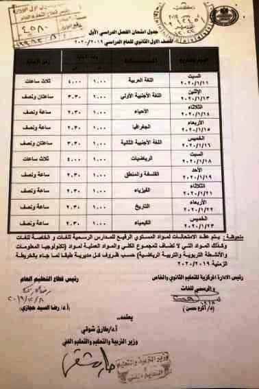 """عاجل تعديل جدول امتحانات الصفين الأول والثاني الثانوي """"مستند"""" 12308"""
