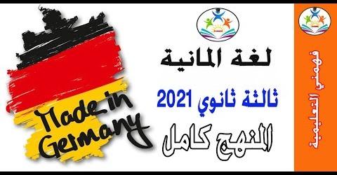 مراجعة مادة الماني ثالثة ثانوي 2021 | المنهج كامل في 4 ساعات 123102