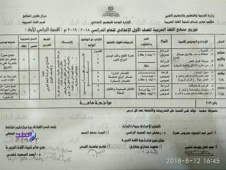 توزيع منهج اللغة العربية للصف الاول الاعدادي الترمين 2019