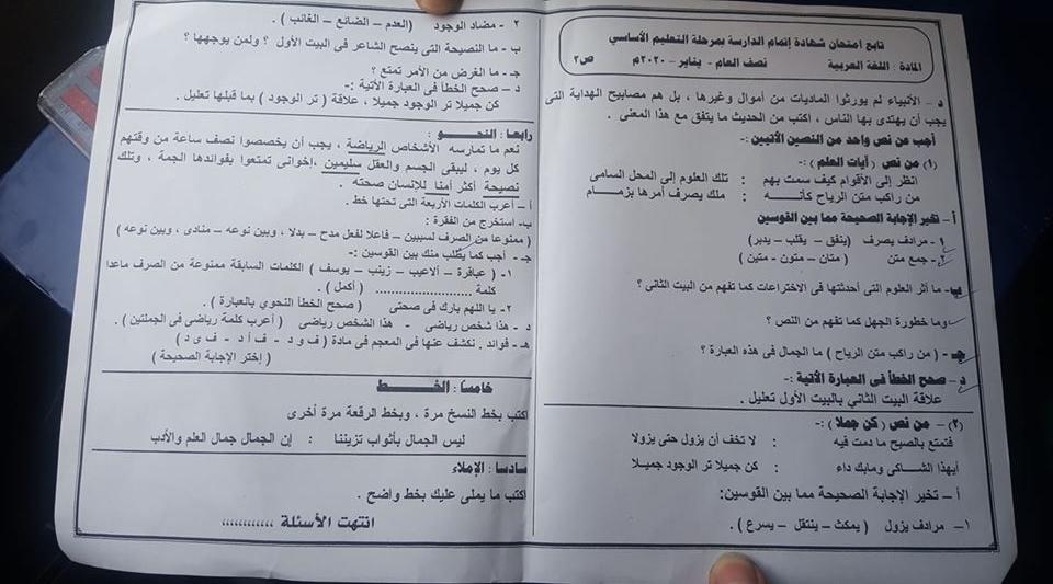 امتحان اللغة العربية للصف الثالث الاعدادي ترم أول 2020 محافظة المنوفية 12347
