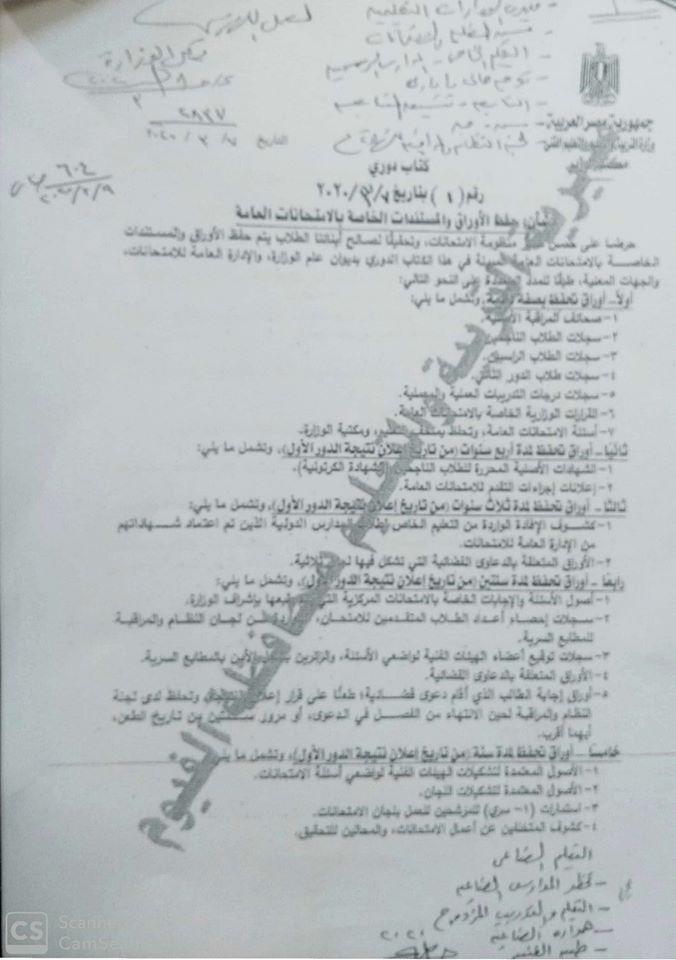 """مدد حفظ الاوراق والمستندات الخاصة بالامتحانات العامة """"مستند"""" 12366"""