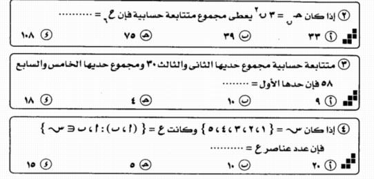 """نماذج امتحان رياضيات الصف الثاني الثانوى ترم ثاني 2020 """"اختيار من متعدد"""" مستر/ أشرف ذكي 12369"""