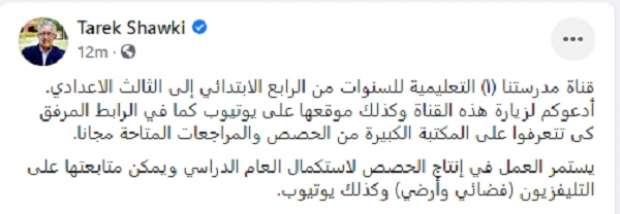 وزير التربية والتعليم يدعو الطلاب لزيارة قناة مدرستنا 1: الحصص والمراجعات مجانية 12381610