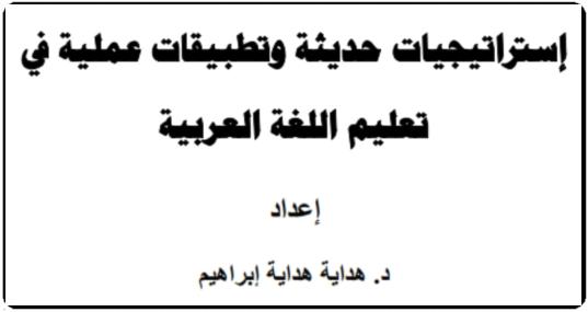الاستراتيجيات الحديثة والتطبيقات العملية في تعليم اللغة العربية 1239