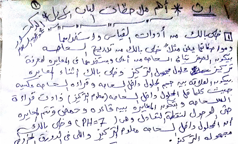 تلخيص كيمياء أولى ثانوي ترم أول أهم الملاحظات والنقاط.. خبير الكيمياء أ/ محمد عبد السلام 1240