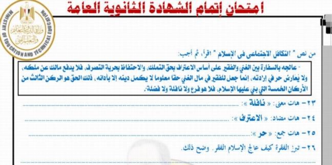 نموذج امتحان لغة عربية الثانوية العامة المتوقع 2020 12406