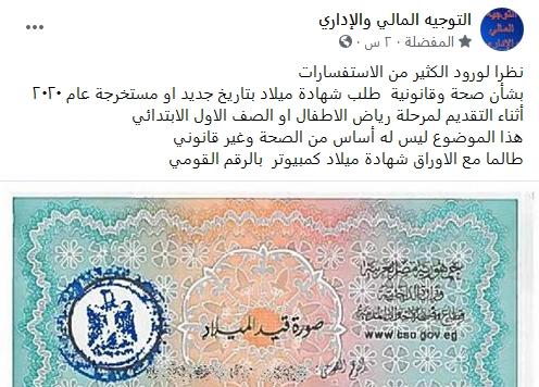 التوجيه المالي والاداري يكشف قانونية اشتراط تقديم شهادة ميلاد مستخرجة حديثاً عند التقديم للمدارس 12408