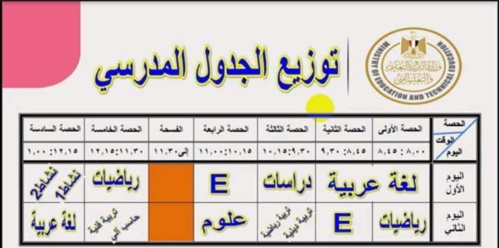 جدول مقترح للصفوف الرابع والخامس والسادس - النظام التعليمي الجديد 12430