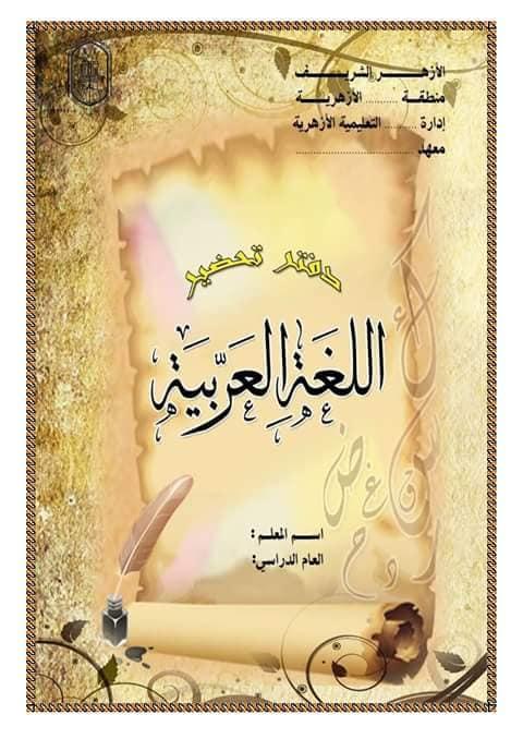 نموذج دفتر تحضير اللغة العربية 2019 1244