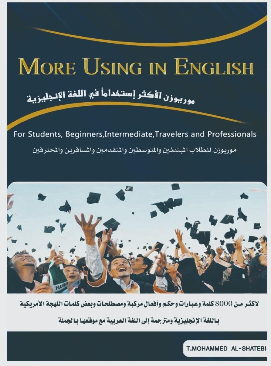 لغة انجليزية: كتاب أكثر الكلمات شيوعاً وأكثر الأفعال المركبه استخداما وكلمات (TOEFL) 12440