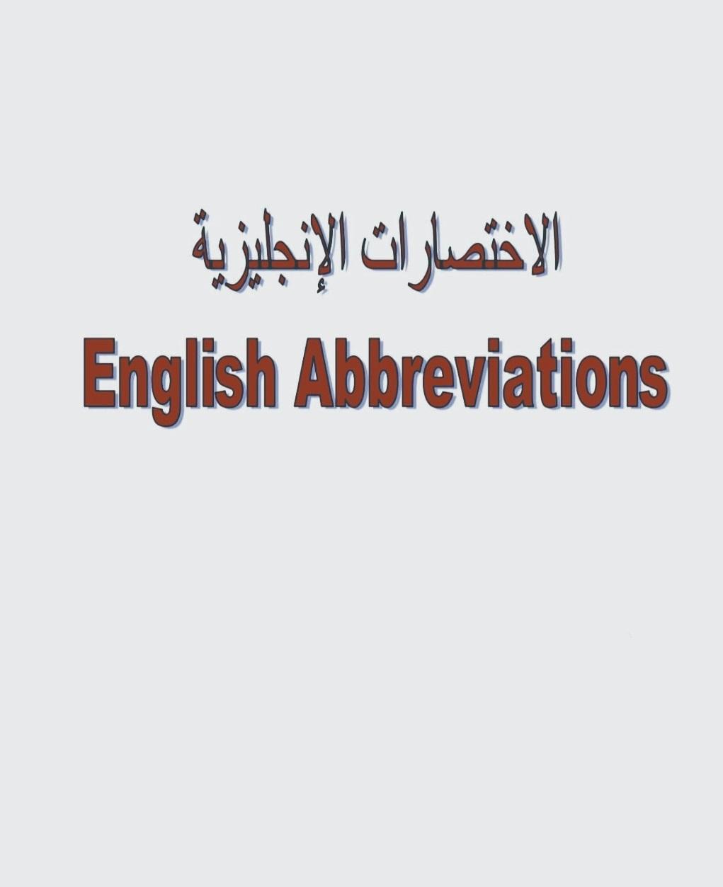 تحميل كتيب الإختصارات الإنجليزية 12450