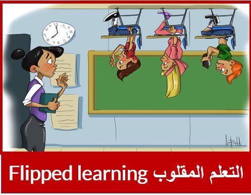 Flipped Classroom (learning) التعلم المقلوب (الفصل المقلوب) ) 12452