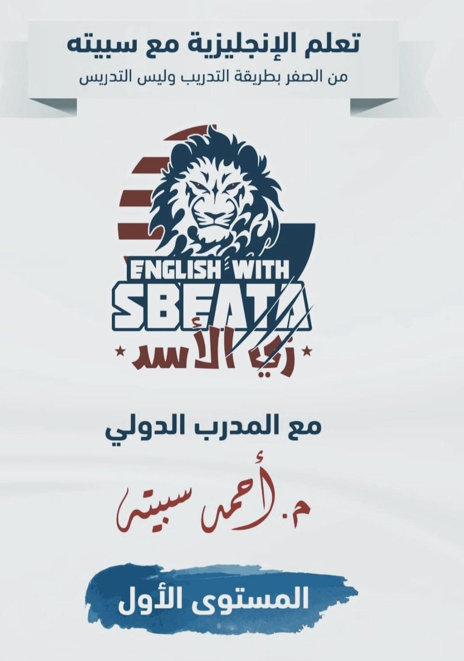 تعلم الإنجليزية بطريقة التدريب وليس التدريس من الصفر إلي الاحتراف بكل سهولة وبساطة 12459