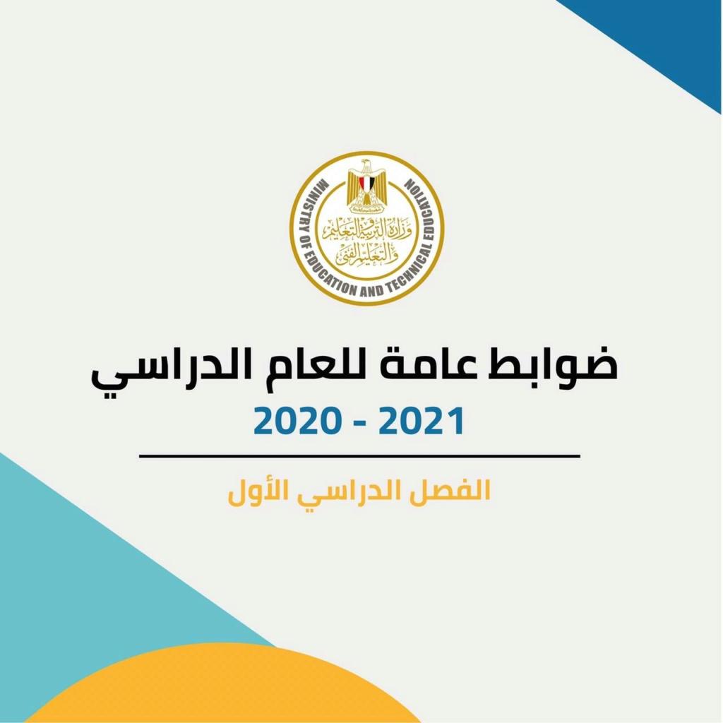 عاجل|  التعليم تعلن ضوابط الدراسة فى الترم الأول 2020 / 2021 12470