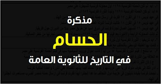 مذكرة التاريخ للصف الثالث الثانوى 2019 مستر حسام المصري 1248