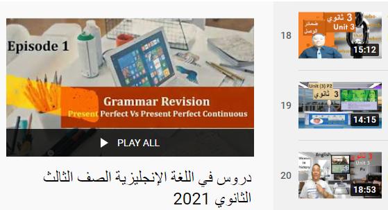 مراجعة اللغة الانجليزية للصف الثالث الثانوى.. فيديو Mr Elya Adly 1248