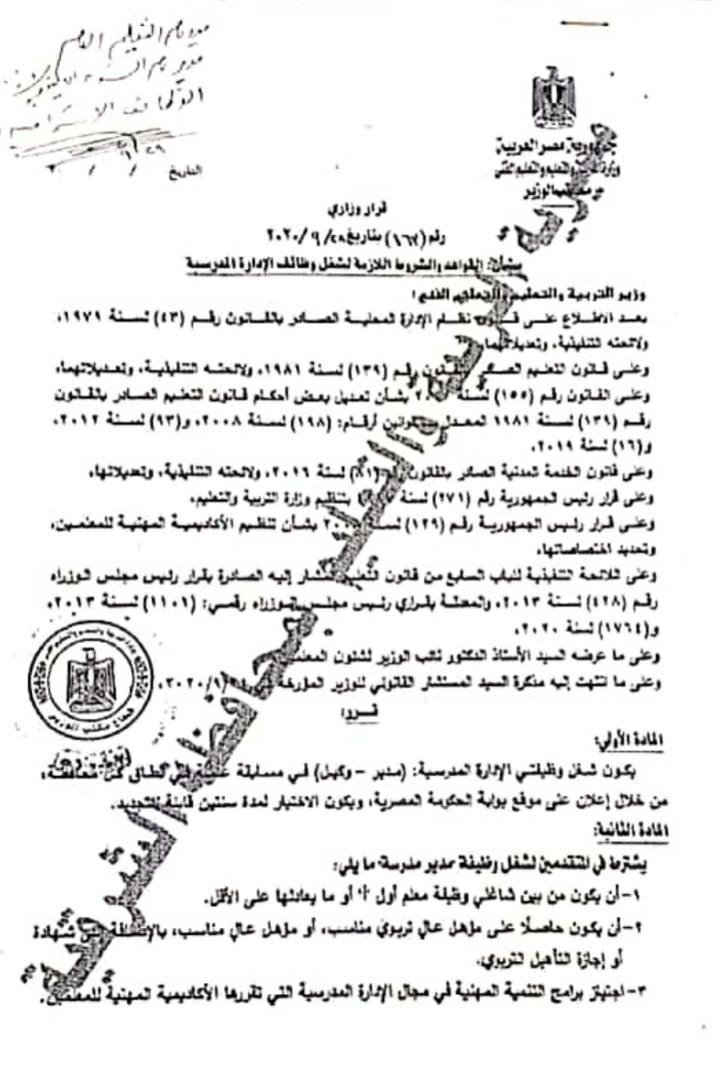 القرار الوزاري 163 لسنة 2020 بشأن القواعد والشروط اللازمة لشغل وظائف الادارة المدرسية 12480