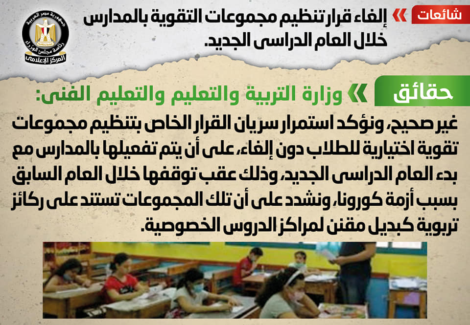"""وزارة التربية والتعليم تنفي إلغاء مجموعات التقوية وفرض رسوم على امتحانات الشهادتين الإعدادية والثانوية وإجبار المدارس الحكومية لأولياء الأمور على دفع تبرعات لصندوق """"تحيا مصر"""" 12488"""