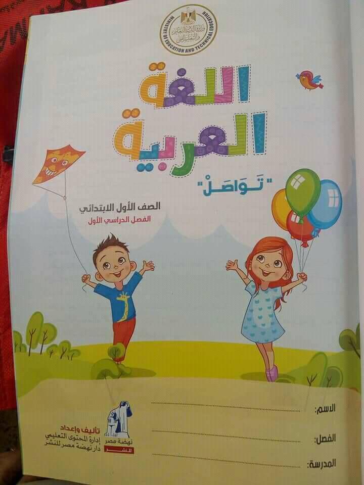 كتاب اللغة العربية الجديد للصف الأول الابتدائي 2019.. تعليم 2.0  1249