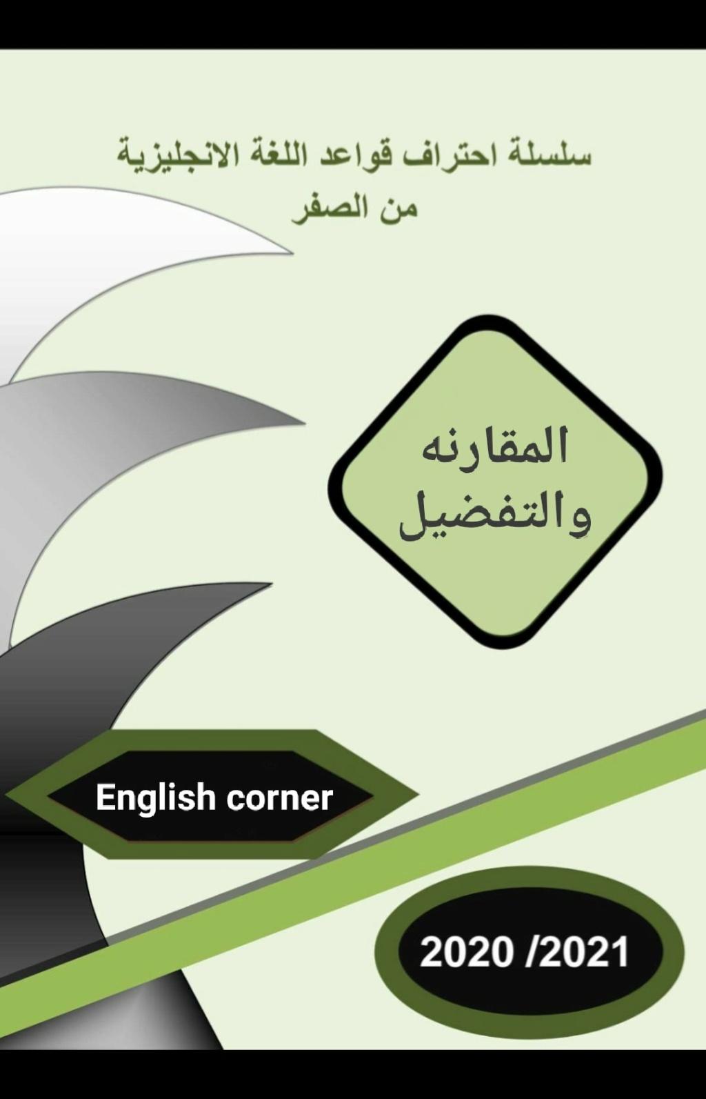 لغة انجليزية: مذكرة المقارنه والتفضيل في اللغة الانجليزية 12490