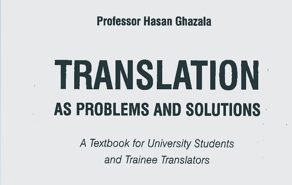 لغة انجليزية: كتاب مشاكل وحلول الترجمة.. الافضل في تعلم الترجمة 12500