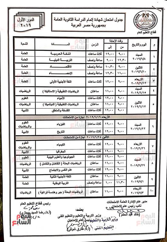 بيان مجلس الوزراء بشأن جدول امتحانات الثانوية العامة 2019 12504110