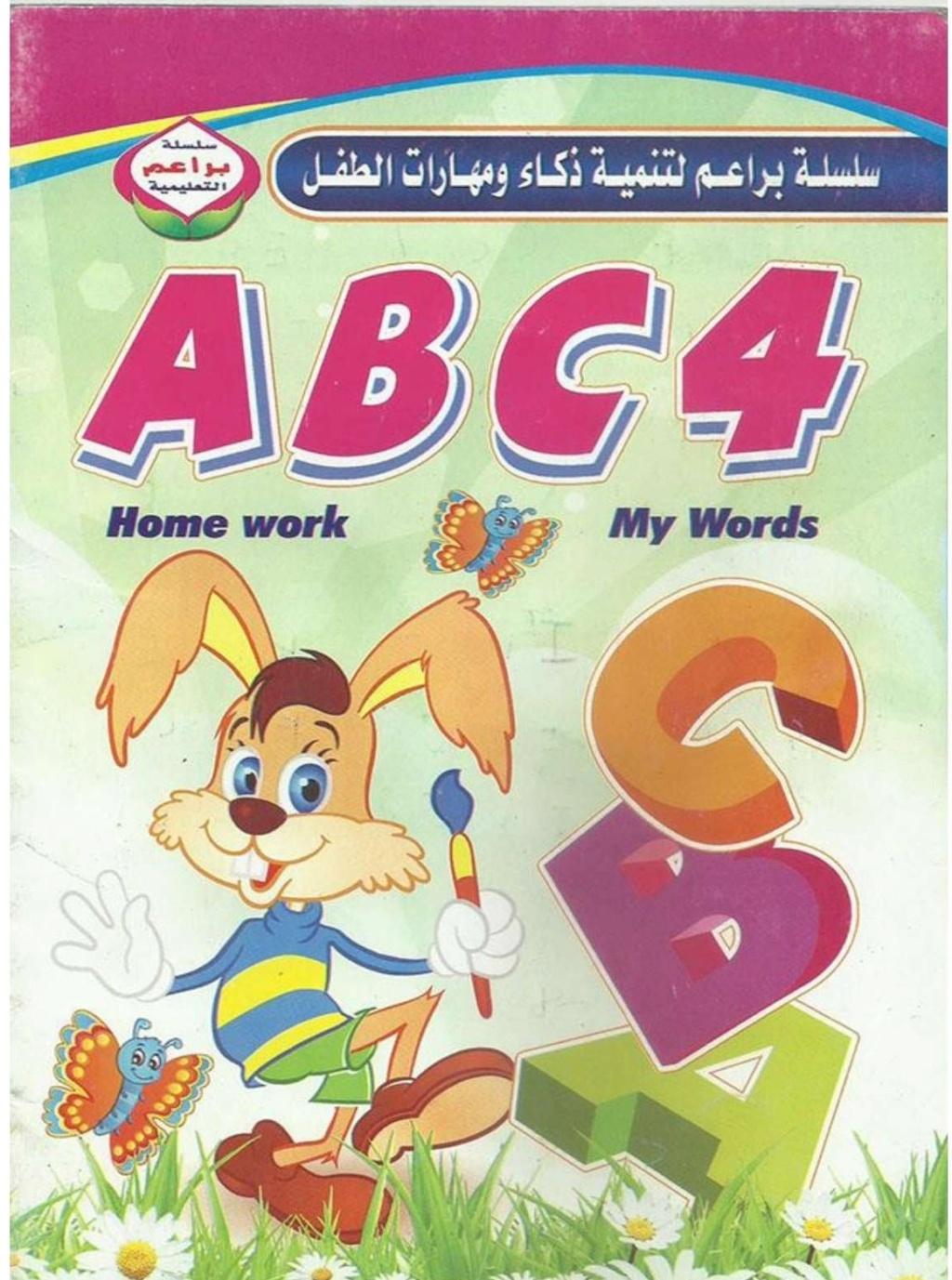 كتاب براعم لتنمية ذكاء ومهارات الطفل فى اللغه الإنجليزيه 12508
