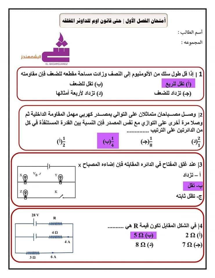 فيزياء الثانوية العامة نظام جديد - امتحان على الفصل الاول + الإجابات 12524