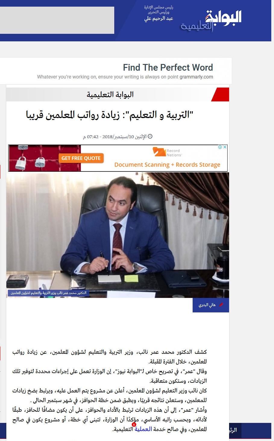 """نائب وزير التعليم لـ """"البوابة نيوز"""": زيادة رواتب المعلمين قريباً 1253"""
