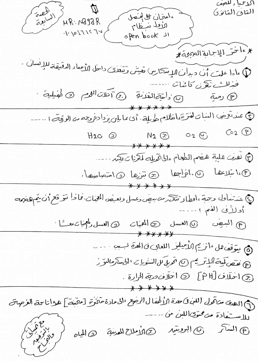 إمتحان شامل على الفصل الأول - احياء 2 ثانوي نظام جديد بالحل 12530