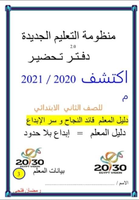 دفتر تحضير منهج متعدد التخصصات (اكتشف) للصف الثاني الابتدائي 2021 12531