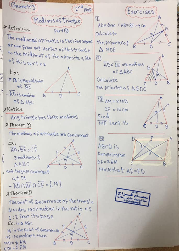 Medians of Triangle Geometry  2nd Prep 12539