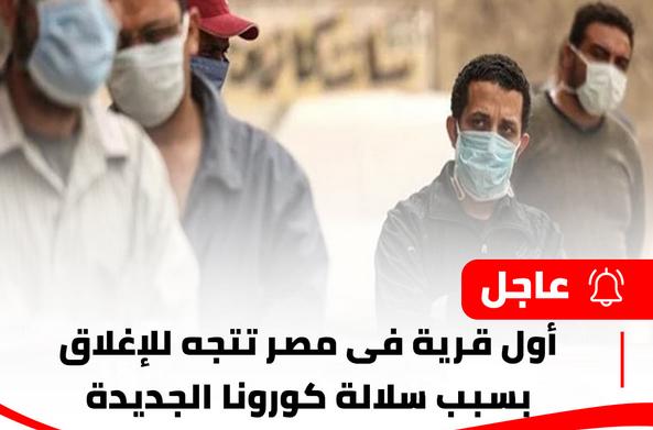 عاجل l أول قرية فى مصر تتجه للإغلاق بسبب سلالة كورونا الجديدة 1256