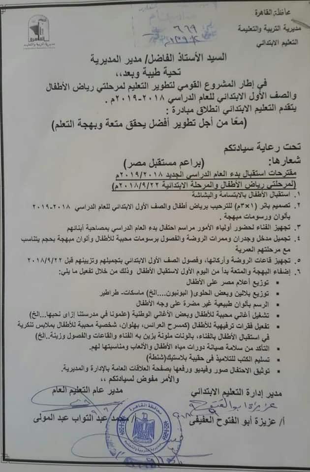 مقترحات استقبال العام الدراسي الجديد لطلاب رياض الاطفال و المرحلة الابتدائية وجدول اولى ابتدائي الاسترشادى 1257