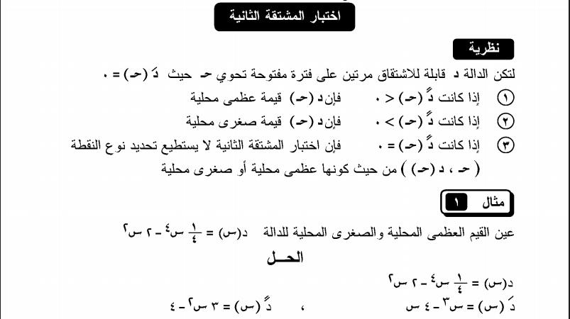 مراجعة تفاضل ثالثة ثانوي - اختبار المشتقة الثانية مع شرح أمثلة منوعة 1257