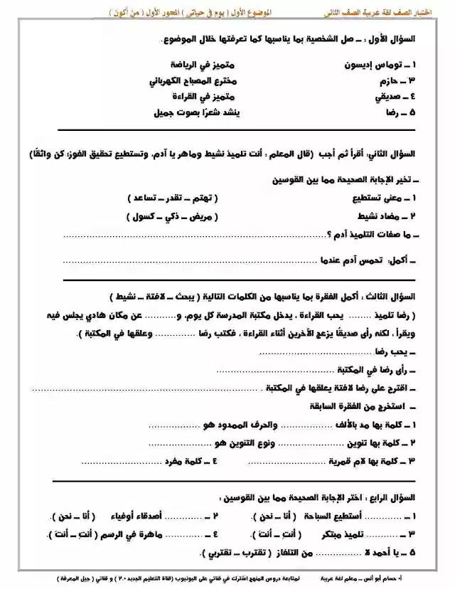 نموذج تقييم آداء لغة عربية للصف الثاني الابتدائى ترم اول 2021 - الموضوع الأول 12588