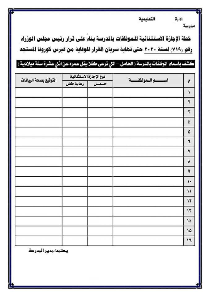 ثلاث نماذج للكشوف الخاصة بالإجازات الاستثنائية المطلوب تجهيزها من المدارس  1259